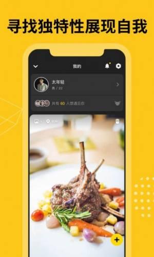 有戏社交app图1
