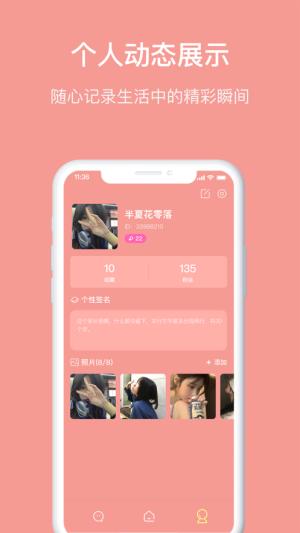 Meet语音App图4