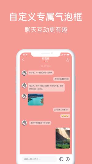 Meet语音App图2