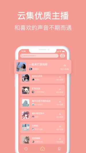 Meet语音App图3