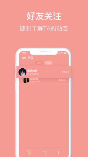 Meet语音App图1