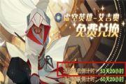 剑与远征艾吉奥兑换攻略:艾吉奥兑换时间规则一览[多图]