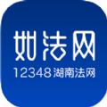 如法网学法考试网络平台官网地址 v14.7