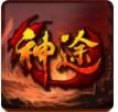 趣游神途官方网站