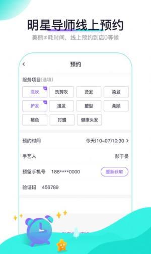 探星美容app图3