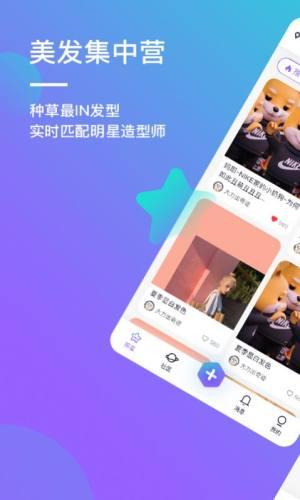 探星美容app图4