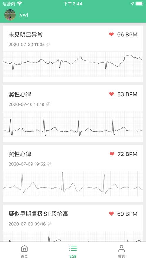 心医疗APP客户端图3: