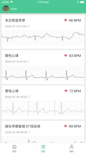 心医疗APP图3