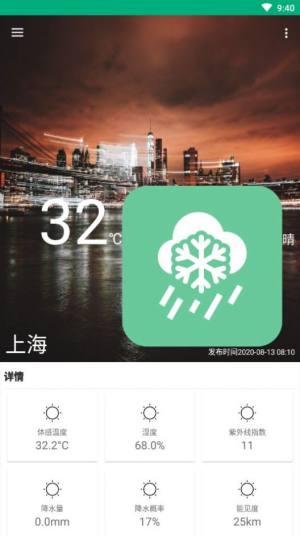 吹雪天气APP图4