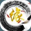 随缘修仙游戏无限仙玉灵石破解版 v1.0