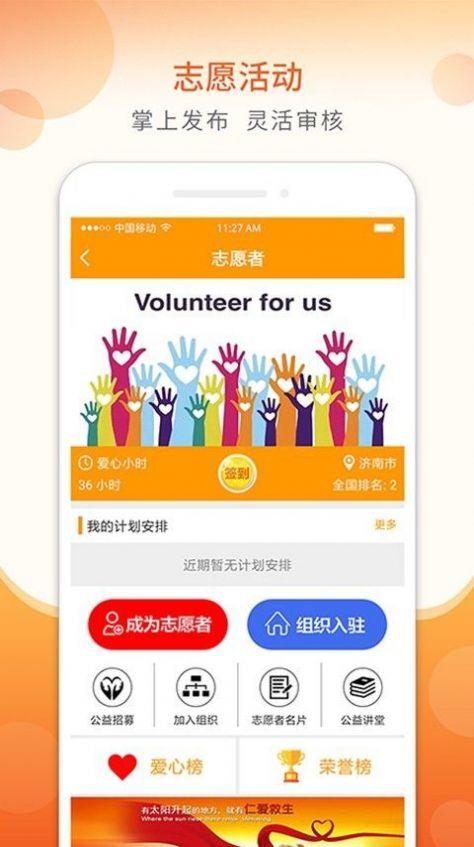 青海老干部手机版APP下载安装苹果版图1: