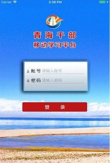 青海老干部手机版APP下载安装苹果版图片1