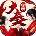 大秦黎明99官方版