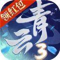 青云3红包版