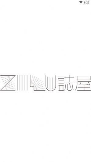 志屋APP官方最新版图片2