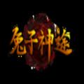 兔子神途手游官方正式版 v1.0