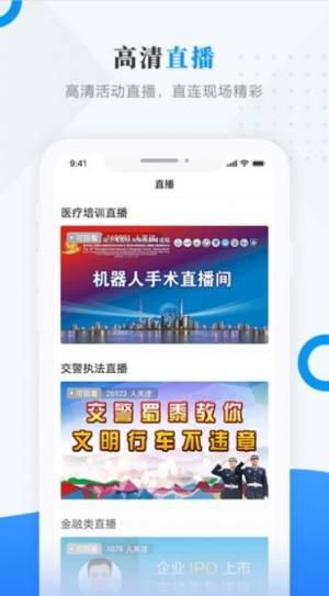 肇东融媒app图3