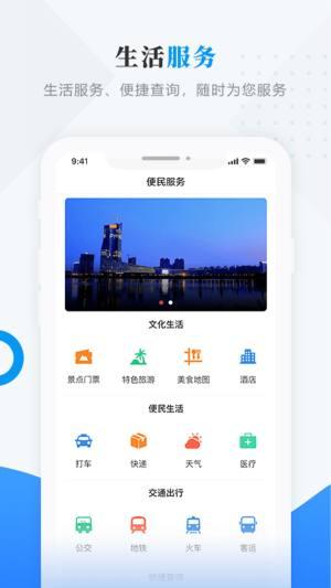 肇东融媒app手机客户端图片1