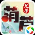 葫芦兄弟童年经典手游官网测试版 v1.0.22