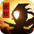 密探零零发游戏中文破解版 v1.4.2