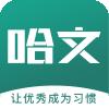 哈文教育APP官方版 v1.0