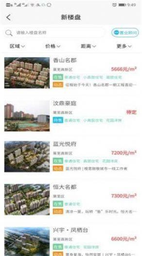 莱买房网APP图1