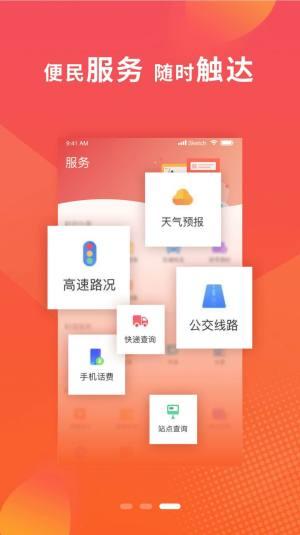 冀云卢龙APP图2