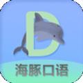 海豚口语APP