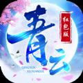 青云封仙红包版官网兑换码 v4.8.1