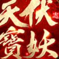 天宝伏妖志官网正版手游 v1.0