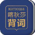 喀秋莎背词APP安卓版 v1.0.0