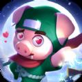 最强骚猪手机游戏官网版