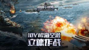 巅峰战舰刺激海战图5
