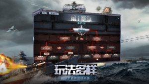 巅峰战舰刺激海战图4