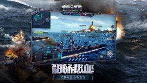 巅峰战舰刺激海战图1