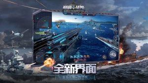 巅峰战舰刺激海战图3
