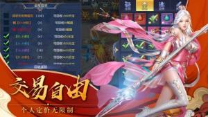 仙侠神域OL手游官网版图片1