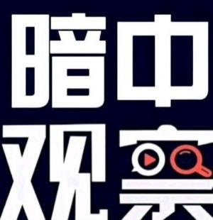 四川观察头像制作app图2