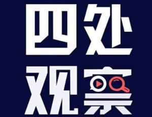 四川观察头像制作app图4