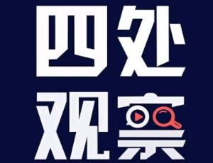 四川观察头像制作app图8