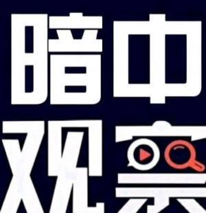 四川观察头像制作app图6