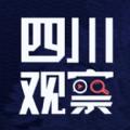 四川观察头像制作app