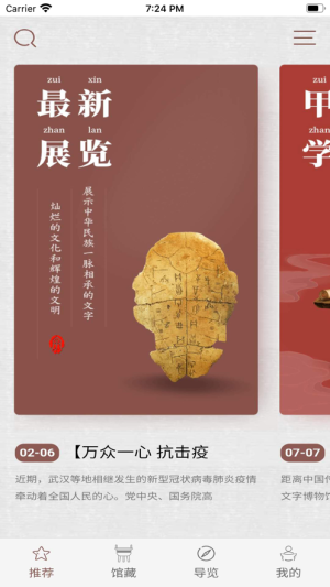 中国文字博物馆APP图3