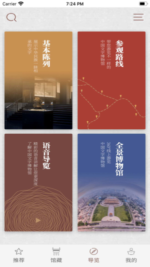 中国文字博物馆APP图5