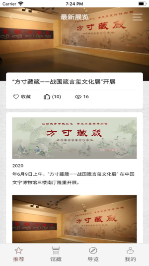 中国文字博物馆APP图1