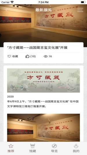 中国文字博物馆APP官网版图片1