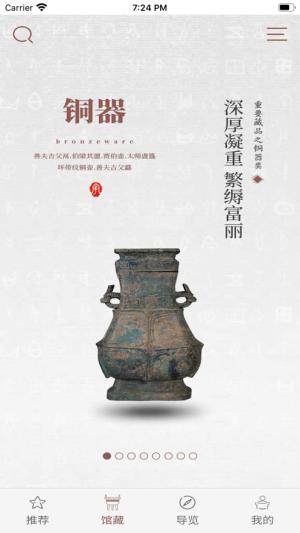 中国文字博物馆APP图4