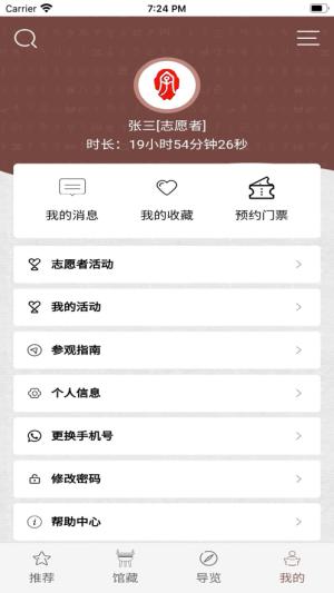 中国文字博物馆APP图2