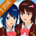 櫻花校園模擬器1.036版本