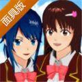 櫻花校園模擬器面具版